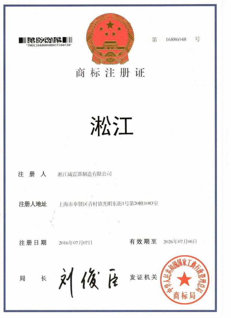 【商标注册证书】淞江