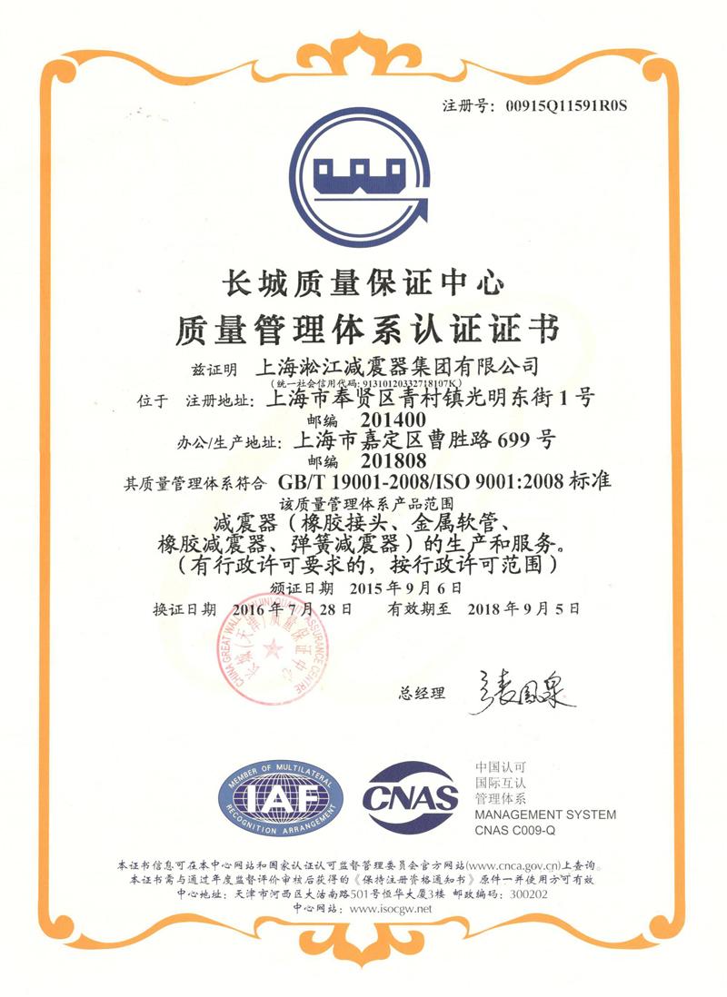 【证书】ISO9001-2008